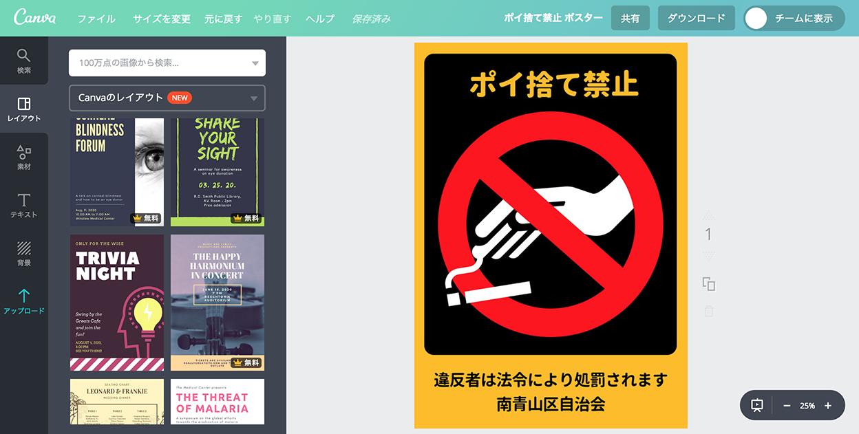 ポイ捨て禁止のポスターを作成