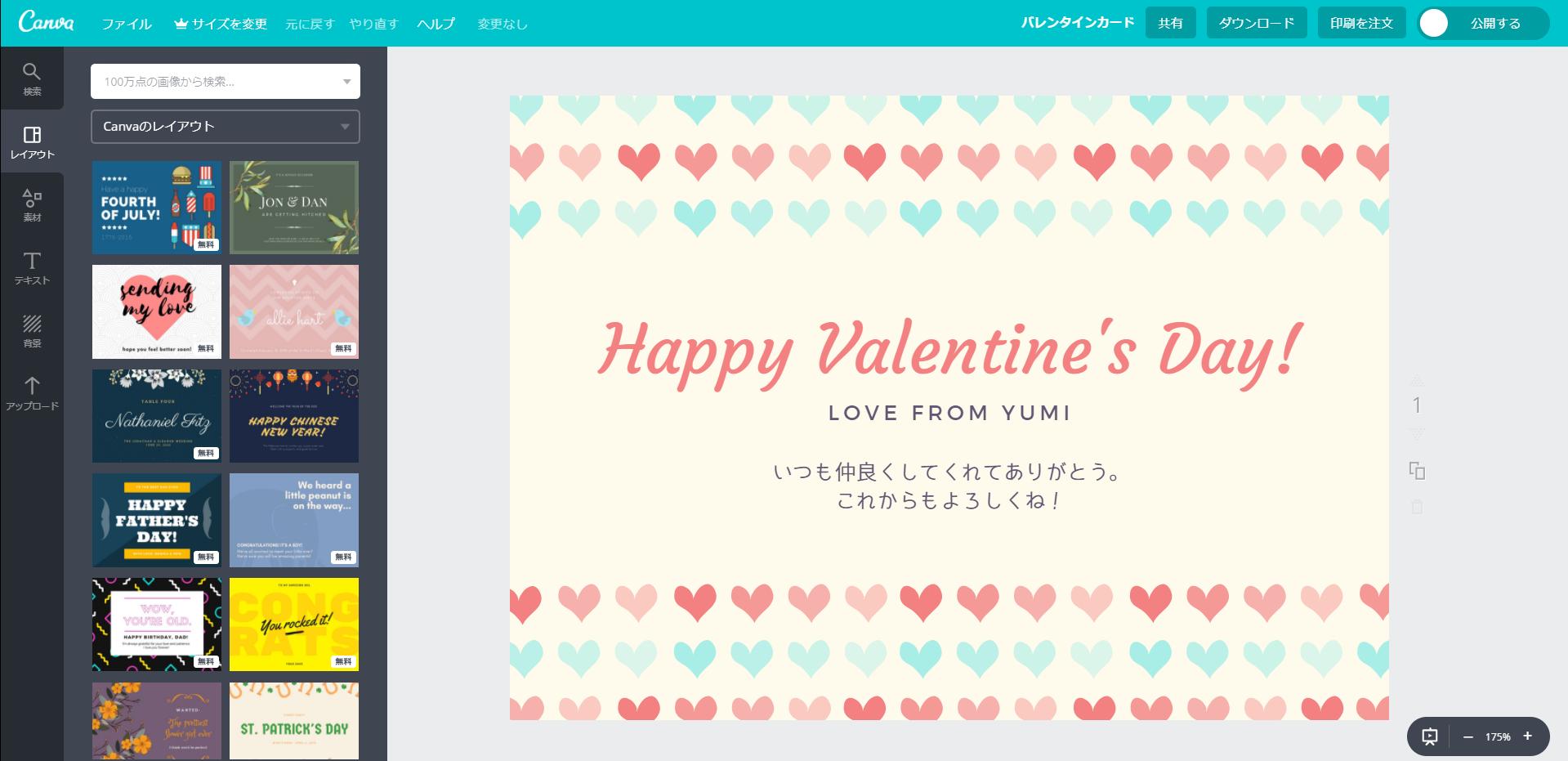 心がこもったバレンタインカードを手作り