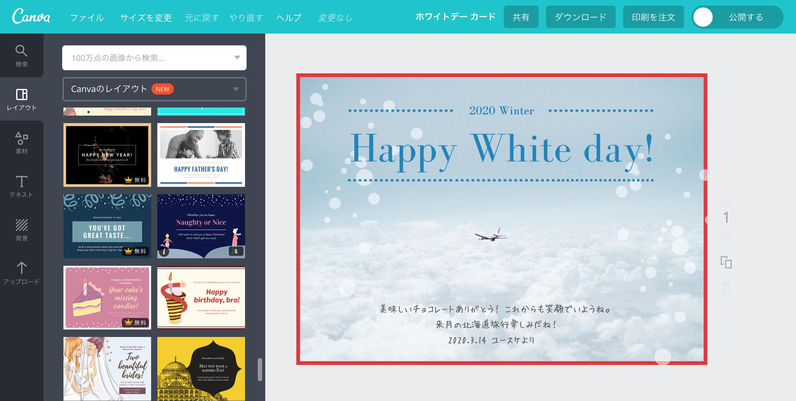 ホワイトデーのカード