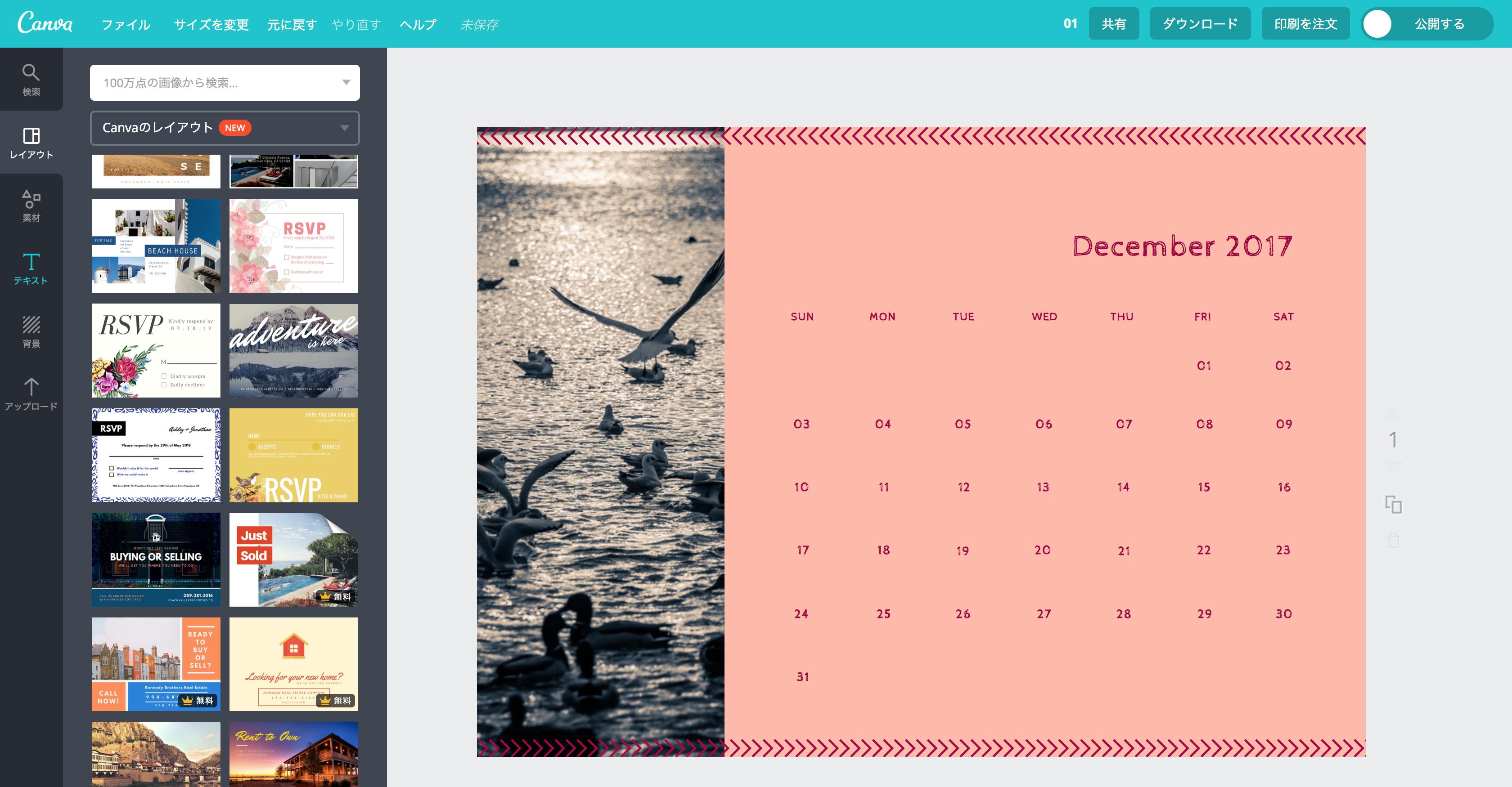 オリジナルの卓上カレンダーを簡単作成