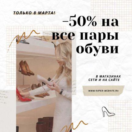 Шаблон рекламы обувного магазина к 8 марта с фото женщины