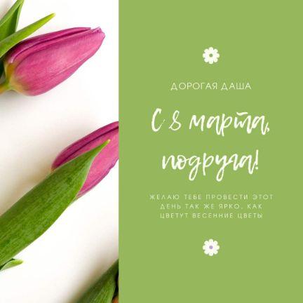Картинка к восьмому марта с фотографией тюльпанов