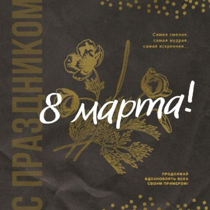 Открытка с восьмое марта на темном фоне с золотым рисунком