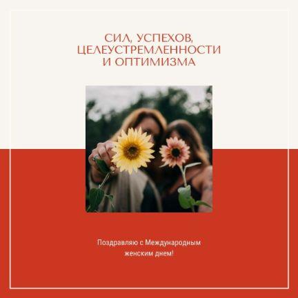 Шаблон открытки к 8 марта с красным цветочным узором