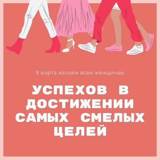 Поздравление с международным женским днем на красном фоне