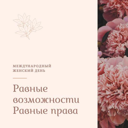 Пост для Инстаграма к 8 марта с фотографией цветов с кремовым фоном