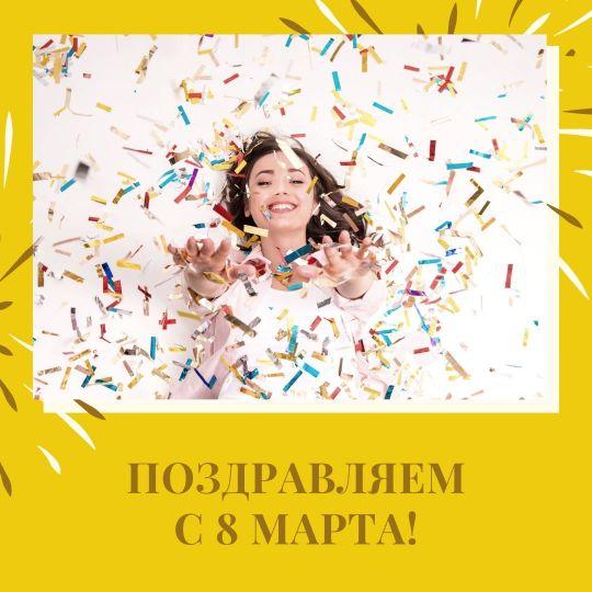 Дизайн открытки к 8 марта с фото девушки с конфетти