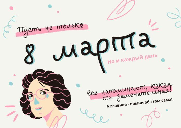 Шаблон серой открытки на 8 марта с рисунком женщины