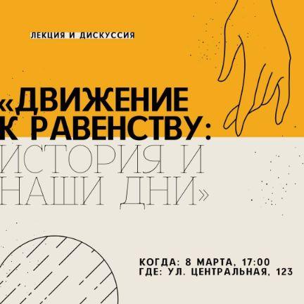 Афиша лекции к Международному женскому дню о правах женщин