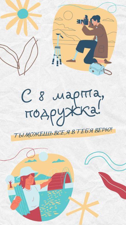 Сторис к 8 марта с поздравлением для подруги и рисунком