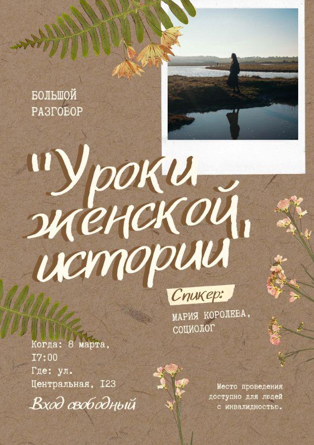 Плакат к 8 марта с объявлением о лекции о женском истории
