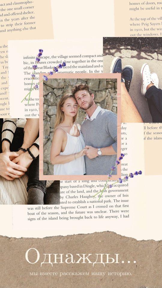 Коллаж для аватара в соцсетях с фото пары