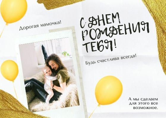 Шаблон открытки с днем рождения для мамы с фото