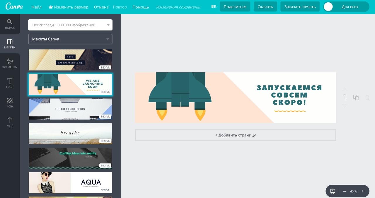 Продвижение группы вк станет проще с шаблонами обложек для сообществ от Canva