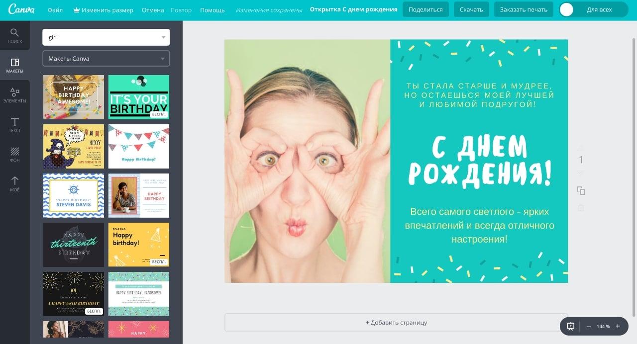 Красивые открытки с днем рождения от Canva бесплатно онлайн