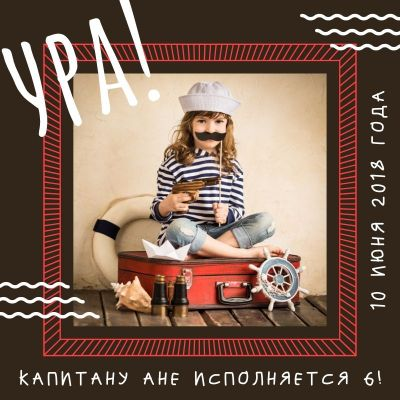 Шаблон открытки с днем рождения дочери с фото девочки на коричневом фоне