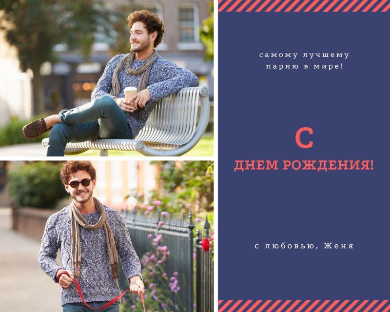 Шаблон открытки для мужчины на день рождения с коллажем из фото именинника