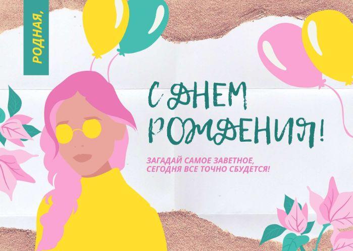 Яркая открытка на день рождения для женщины с цветными рисунками