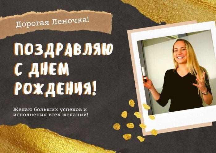 Шаблон открытки с днем рождения подруги с золотым декором