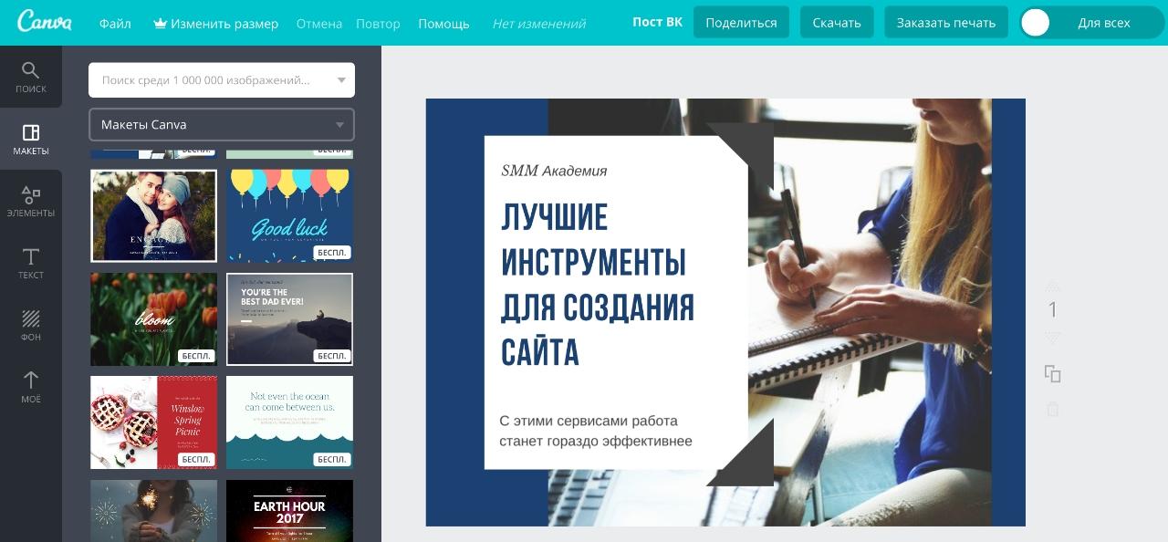 Создание картинки для поста ВКонтакте в онлайн редакторе графики Canva