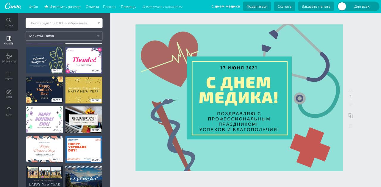 Создание открытки на День медицинского работника в бесплатном графическом онлайн редакторе Canva