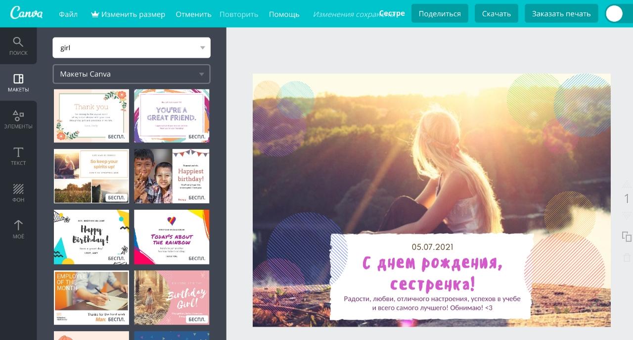 Дизайн открытки с днем рождения сестре в онлай-редакторе графики Canva