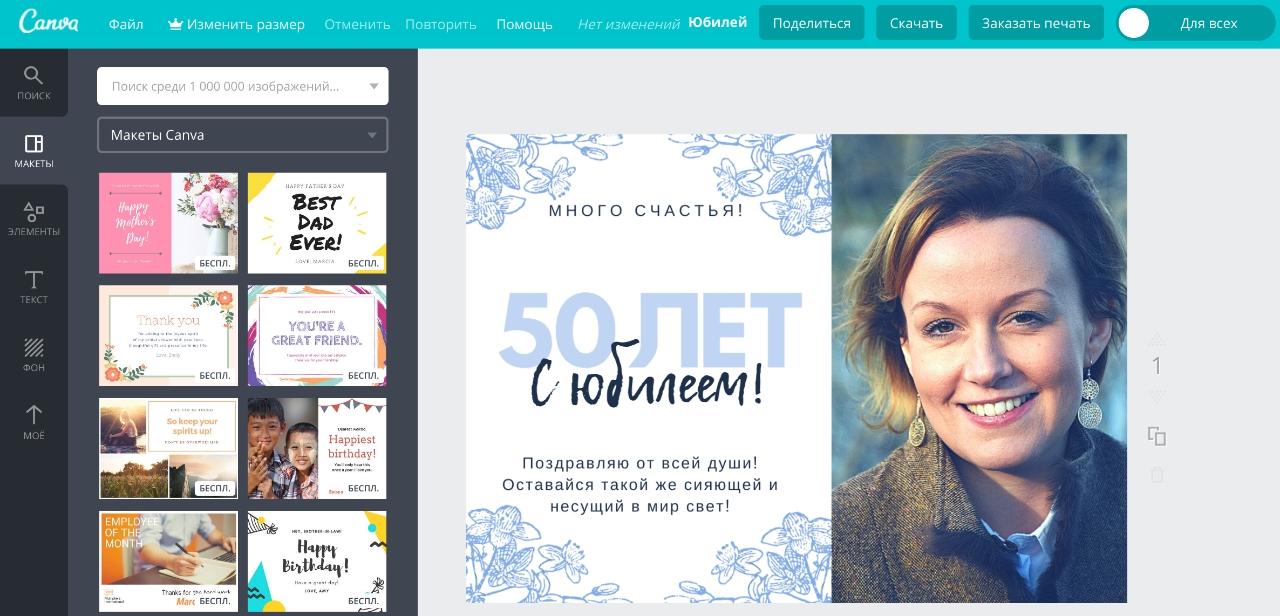 Создание открытки с юбилеем в онлайн-конструкторе открыток Canva
