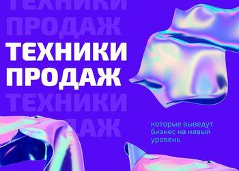 Шаблон картинки для ВКонтакте о технике продаж