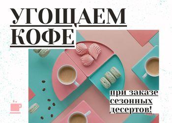 Пример картинки в ВК для кофейни или кондитерской