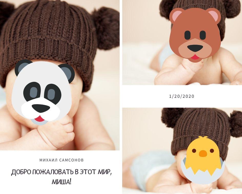 Коллаж с фото ребенка с закрытом смайликом лицом