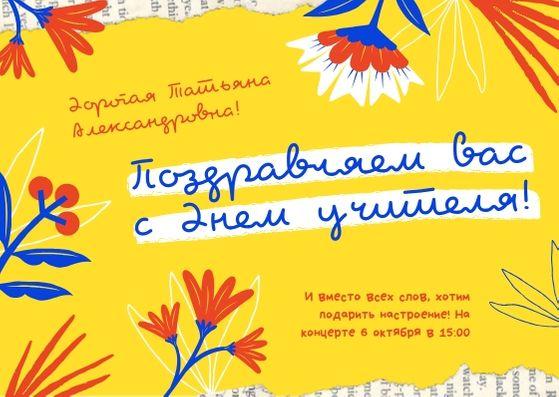 Желтая открытка на день учителя с красно-синими цветами