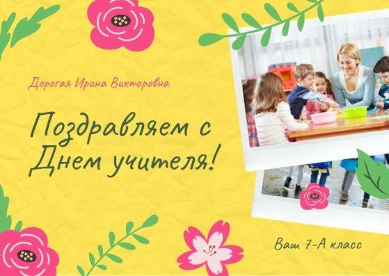 Шаблон открытки на день учителя с фото и рисунками цветов