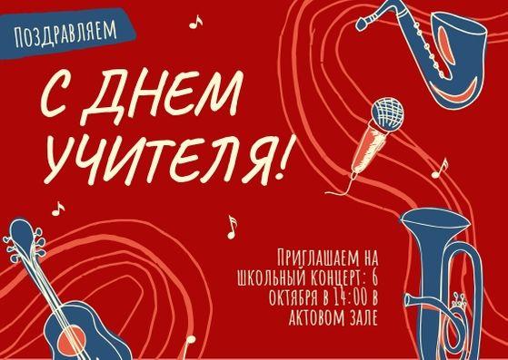 Красная открытка ко дню учителя с рисунками музыкальных инструментов