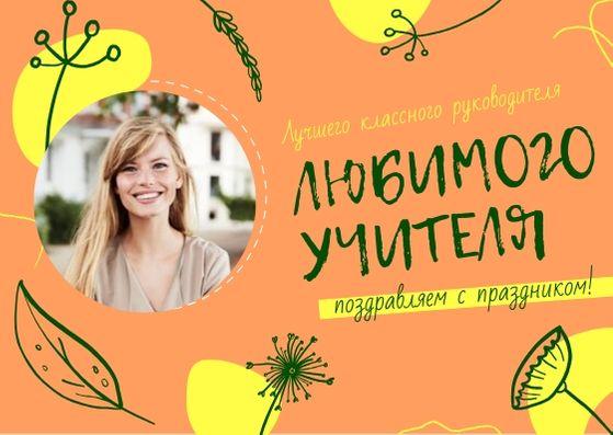 Оранжевая открытка ко дню учителя с фото и цветочной графикой
