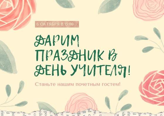 Персиковая открытка на день учителя с цветочным рисунком