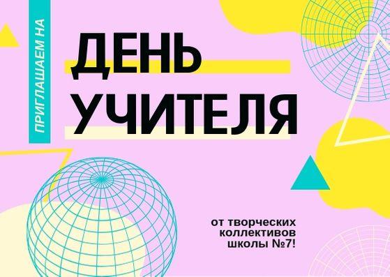Цветная открытка на день учителя с геометрическим рисунком