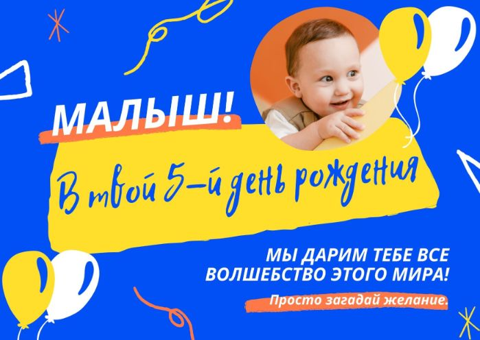 Открытка к детскому дню рождения с фото мальчика
