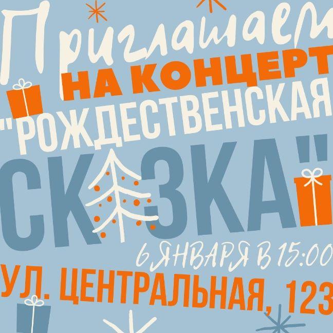 Приглашение на новогодний праздник в шрифтовом дизайне