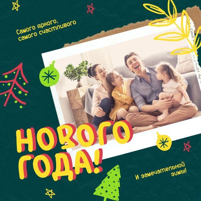 Макет новогодней открытки с семейным фото