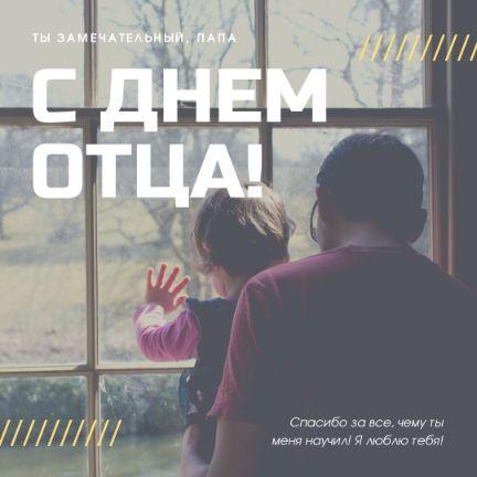 Шаблон открытки на день отца с фото на фоне