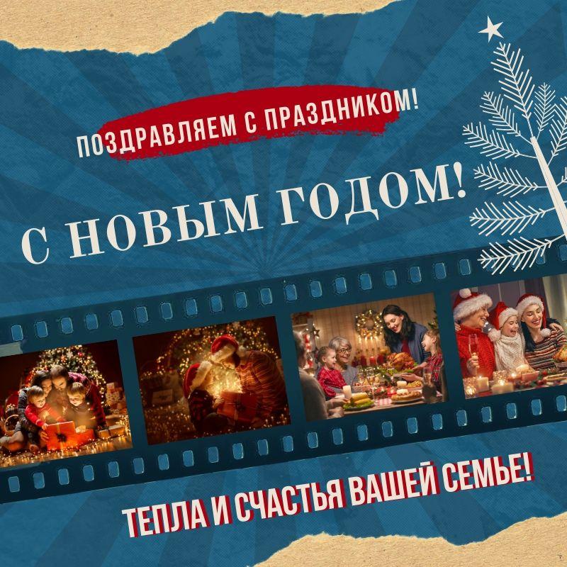 Новогодний коллаж с семейными фото и синим фоном