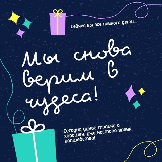 Шаблон новогодний коллаж с синим фоном и рисунками на русском
