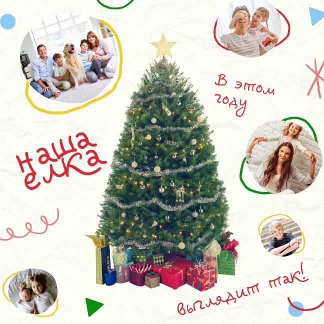 Шаблон новогоднего коллажа с семейными фотографиями