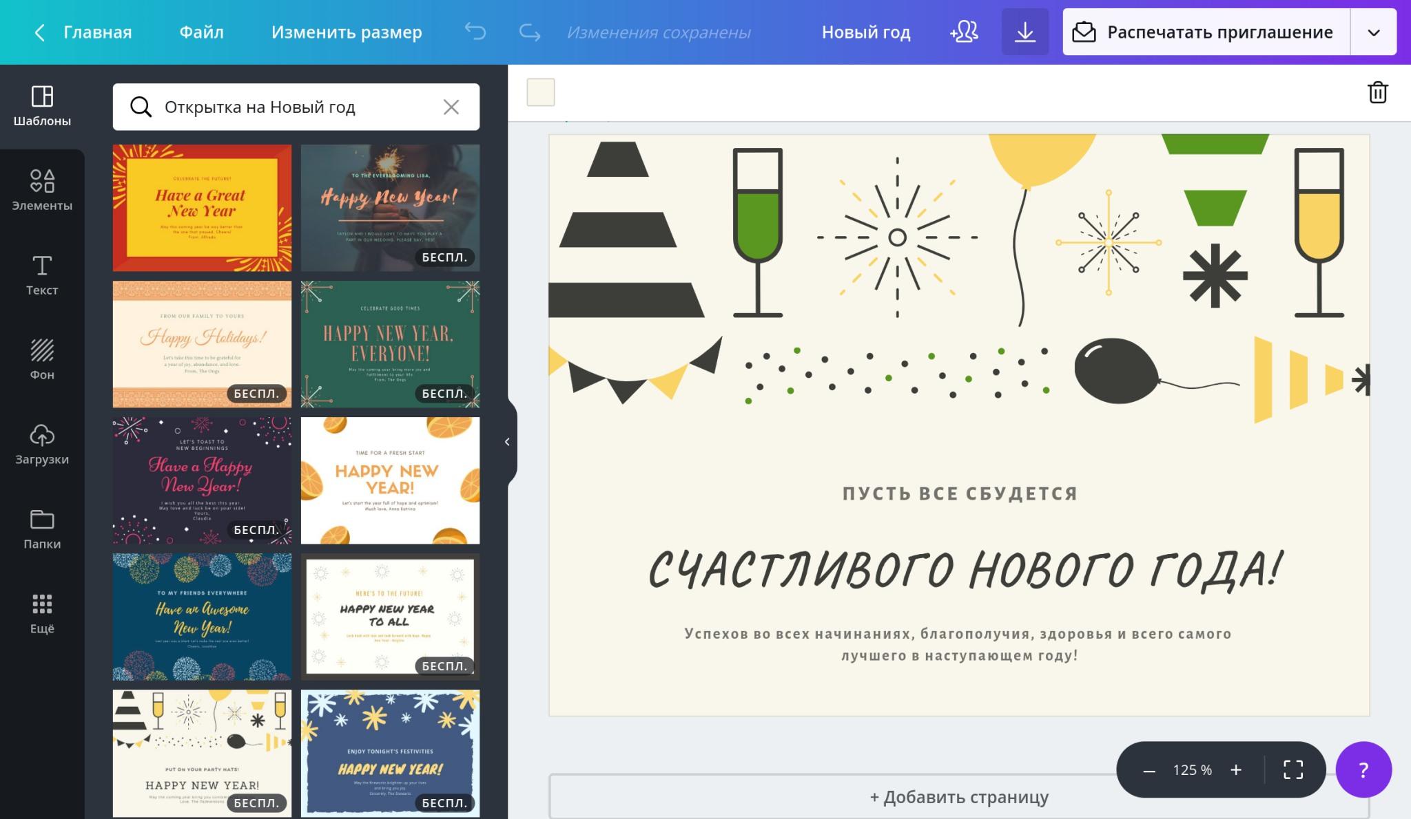 Создание новогодней открытки на русском языке в Canva
