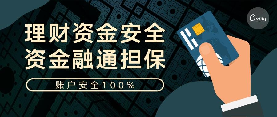 微信公众号封面图模板