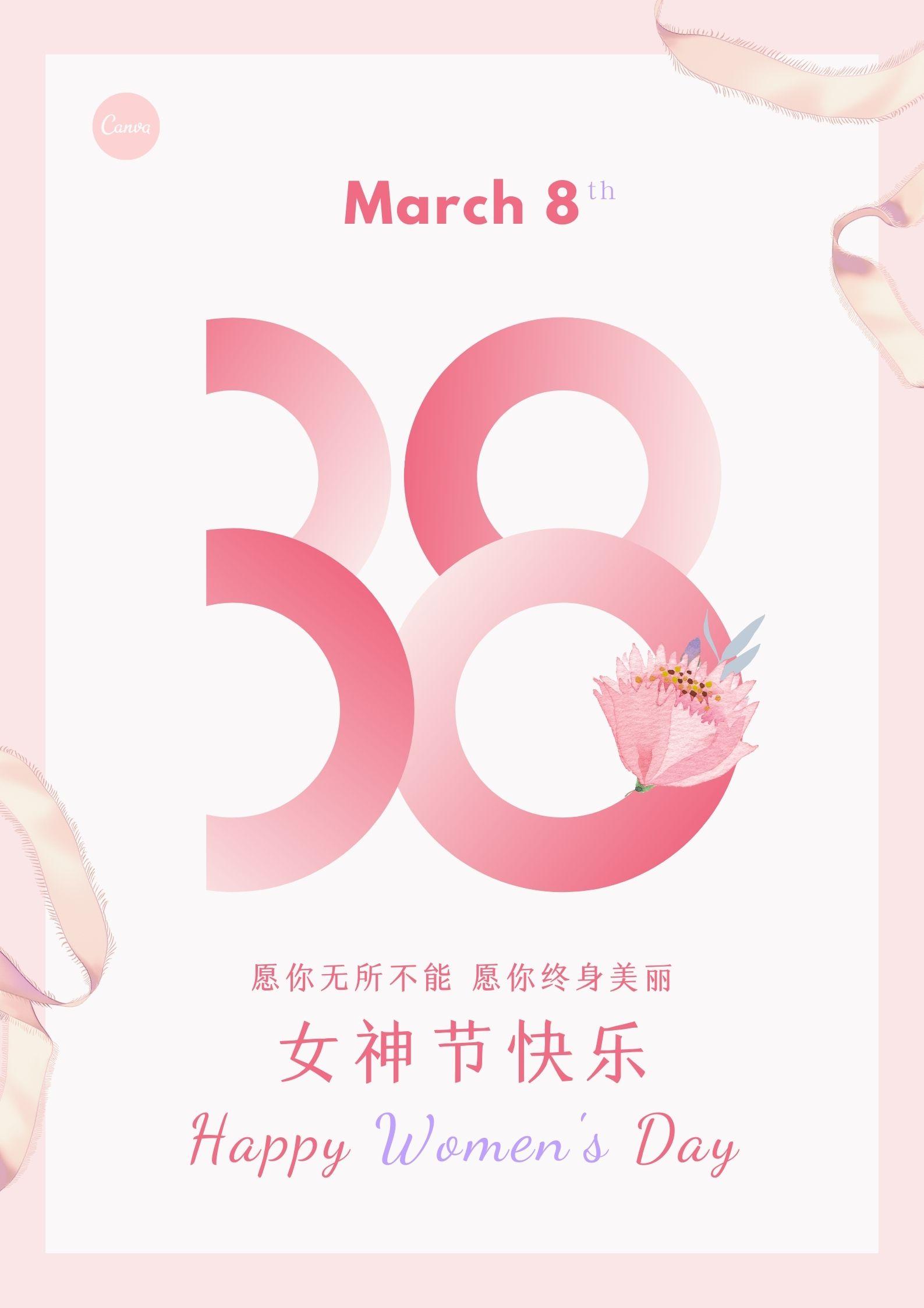 2021年3月份营销日历