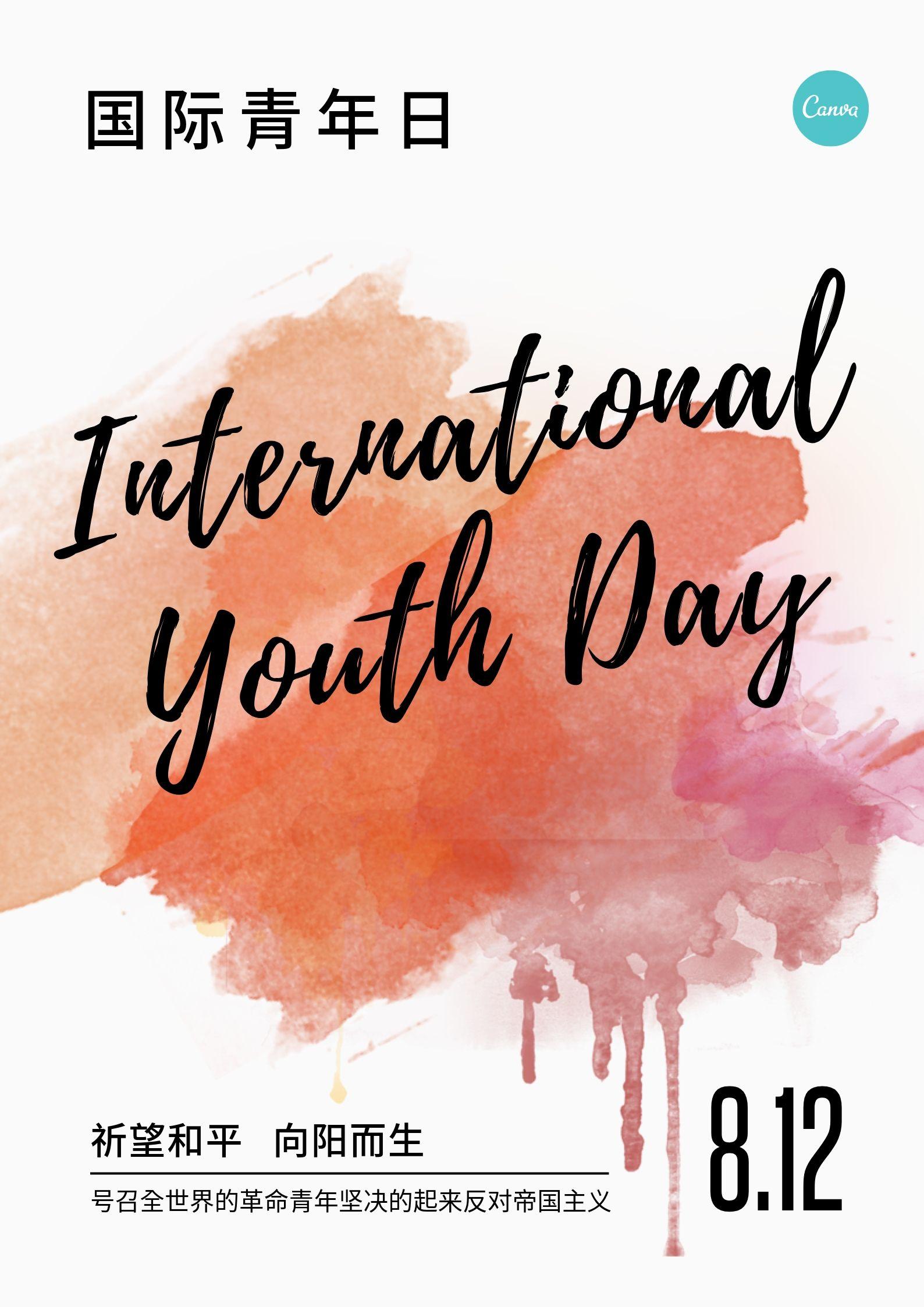 国际青年日海报