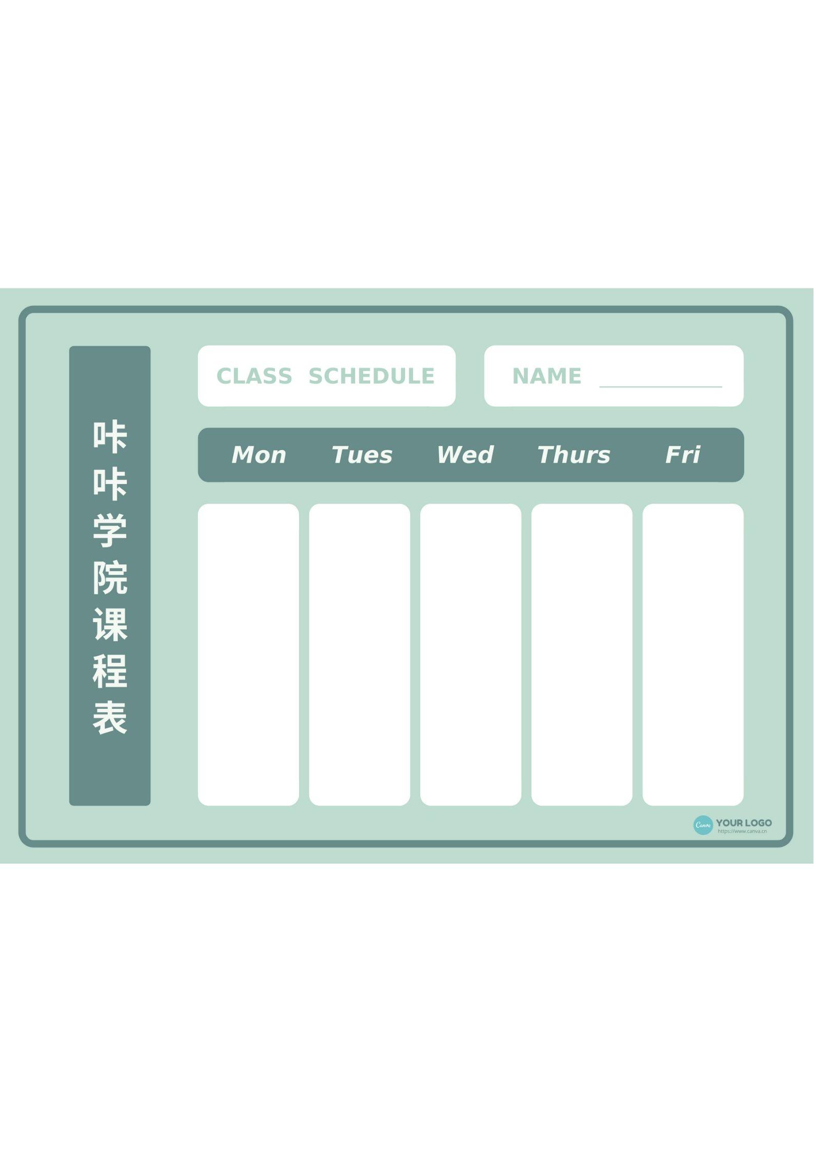 课程表设计