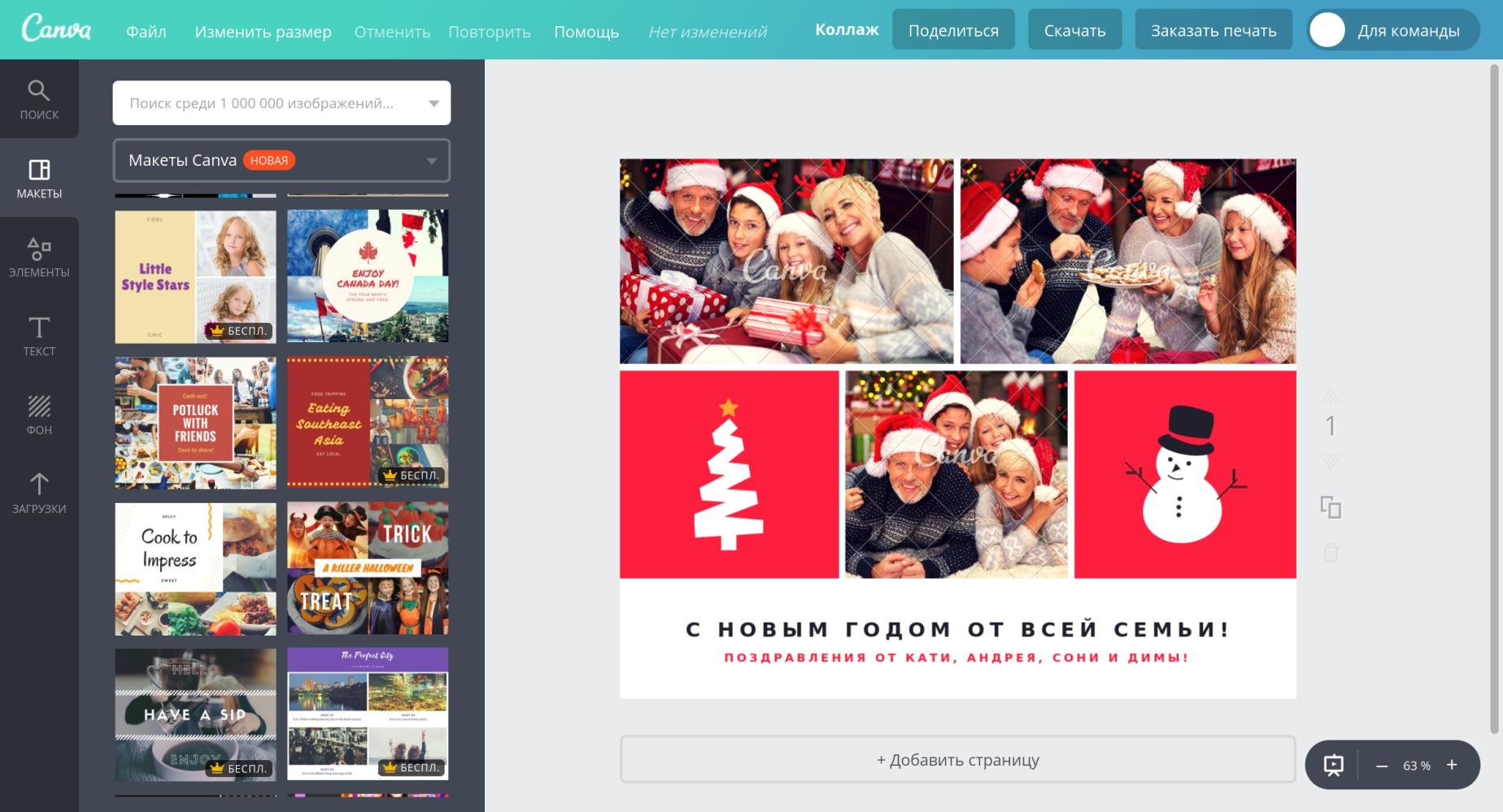 фотоколлаж онлайн бесплатно на русском языке