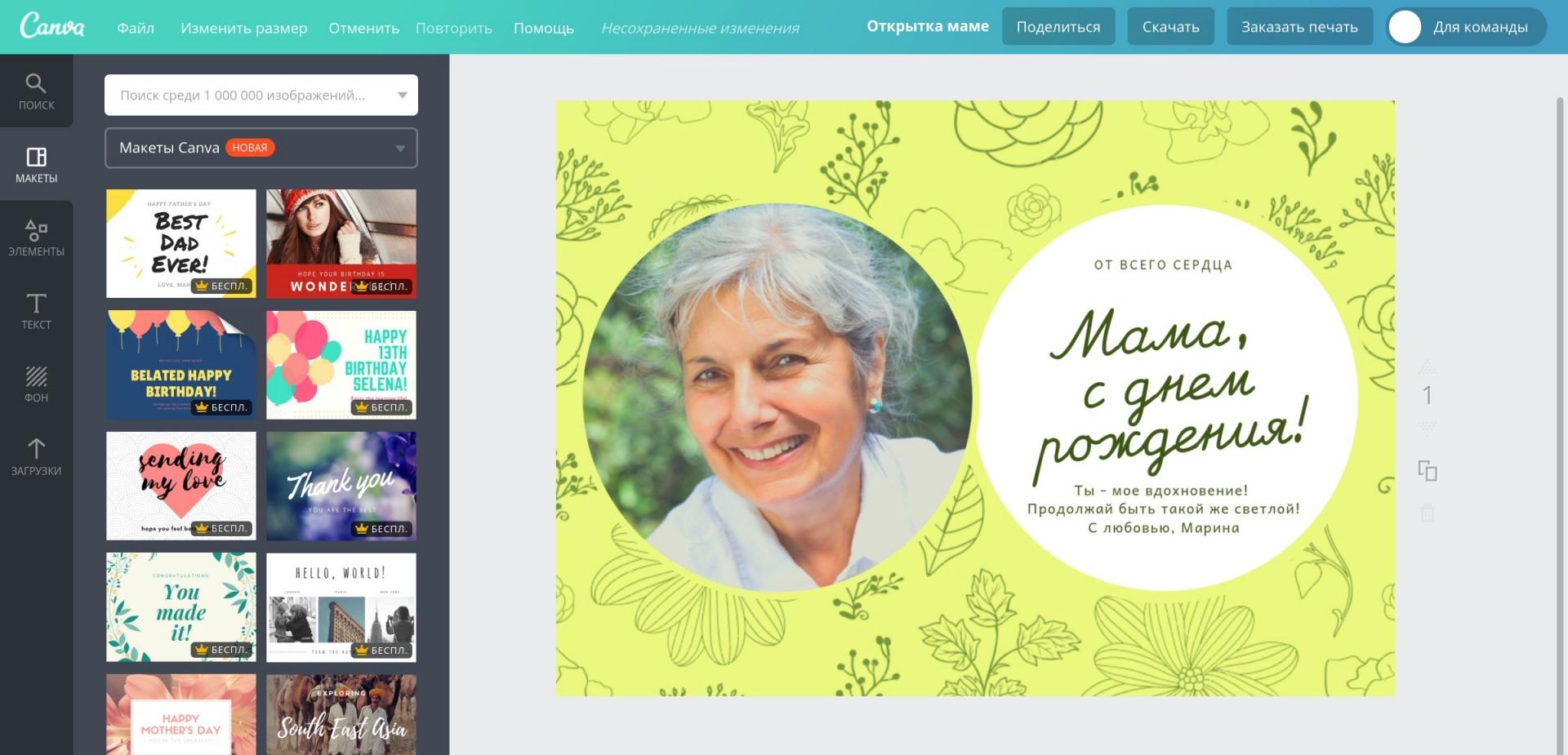 Дизайн открытки с днем рождения маме на русском языке в редакторе Canva